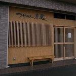 つけめん 京蔵 - 開店前