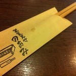 蕎麦見世のあみ - 箸袋
