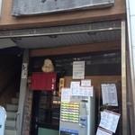 らーめん天神下 大喜 - (2012年12月)