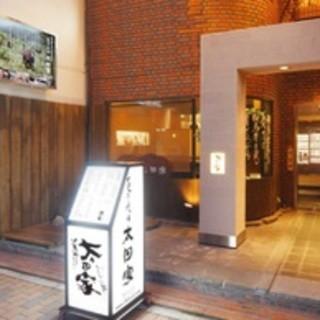 太田家 神戸元町店>