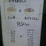 美松寿司 - 組み合わせイロイロ