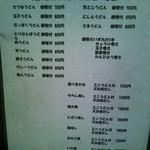 美松寿司 - お値段良心的