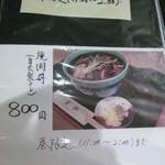 美松寿司 - これ、超悩んだ。笑