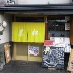 美松寿司 - 大衆寿司屋な感じ