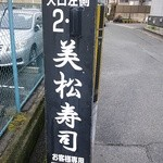 美松寿司 - 少し離れた場所にPアリ