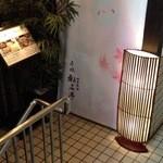 赤坂 転石亭 HANARE -