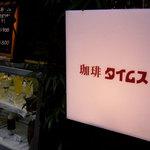 珈琲 タイムス - 目印