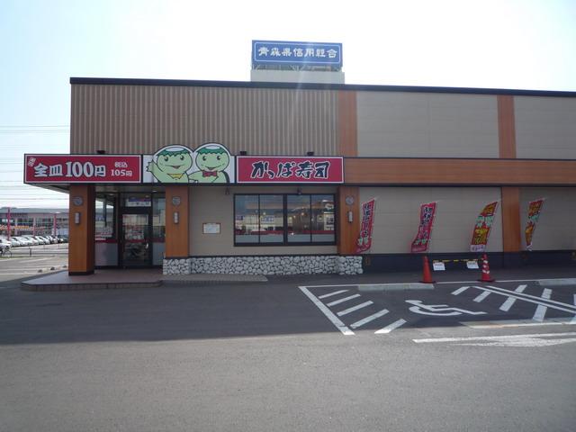 かっぱ寿司 青森浜田店