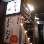 ぐるり赤坂 - 地下に潜る、隠れ家的入り口