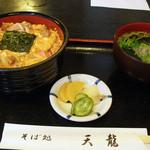 そば処 天龍 - そば処天龍(健味鳥・親子丼 900円)