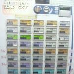 16956731 - 自動販売機