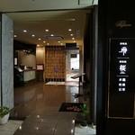 ホテルニュータガワ 日本料理 雫 - 「美和食 雫」を予約して行きました