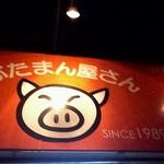 Butamanyasan - ●お店の看板(2012.11)●