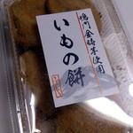 ふじや - いもの餅 810円