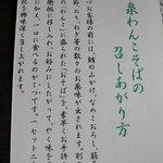 駅前芭蕉館 - 食べ方の栞