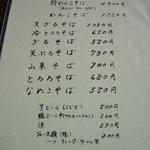 駅前芭蕉館 - 2009/5/4のメニュー