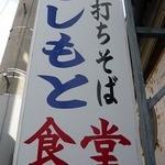 きしもと食堂 - お店の看板