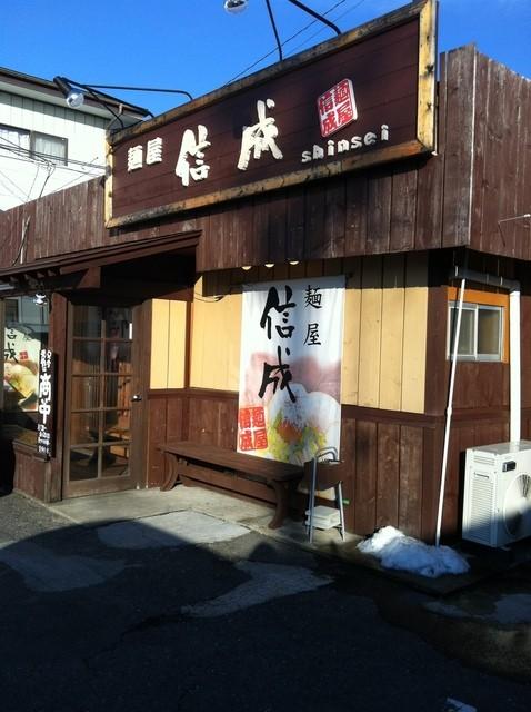 麺屋 信成 - 反対側の山景色もいいね
