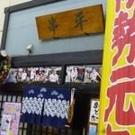串平 - 2013.01 昼間からお酒が飲める店ということで明るいうちに入店しました♪