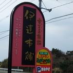 伊達本舗 - 道路にそびえる看板