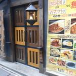 開運1円カレー - 昼は別経営、居酒屋を間借りしているヤドカリさん