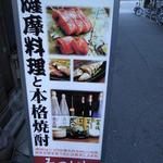 開運1円カレー - 夜は別経営の居酒屋