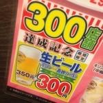 16967616 - 生中 格安☆