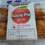 滝味の宿豊年万作 - ☆いま 話題の『 焼き立てアップルパイ 』