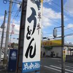16972073 - いつも飯塚方面の施設に仕事に行く時に目立つこの看板が気になってたんで仕事帰りに三時頃ちょっと遅いランチに訪問してみました。