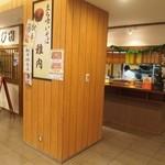 ふじ田 - 左が「和食」のお店(ふじ田)、右が「立ち食いそば」のお店(稚内)