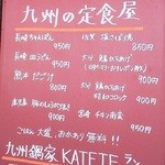 16976052 - 201301 KATETE ランチメニュー
