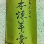 ときわぎ - 本煉羊羹 700円