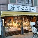 谷中せんべい 信泉堂 - 入口