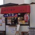 京風たこ焼き紅葉 - 人見街道沿い、多磨霊園近く