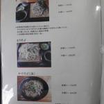 16984116 - メニュー その1 (2012.11)