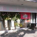 ももや - 開店を祝う花がたくさんあります