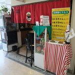 カレーロンギー - JR六甲道駅北側フォレスタ六甲1F