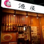 麺 源屋 -