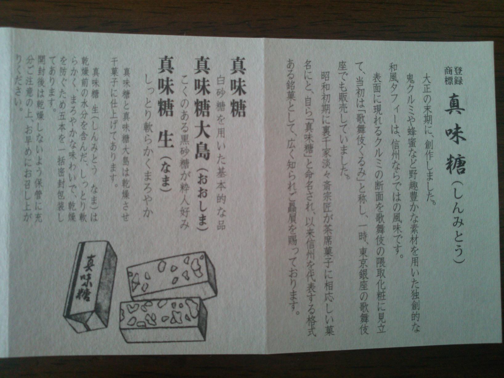開運堂 井上百貨店 name=