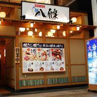 寿司ろばた 八條 - ★本日のおすすめ!本日も新鮮な鮮魚、おいしいお料理をたくさんご用意いたしております。