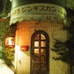 16993967 - お店 外観(オープン後)