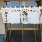 川野屋本店 - 飾り気のない玄関