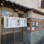 川野屋本店 - 桐生駅から徒歩10分ほど
