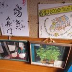 川野屋本店 - 手書きの色紙や絵がいっぱい