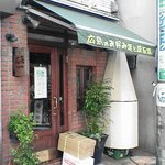 広喜 三軒茶屋店 - 広喜 外観