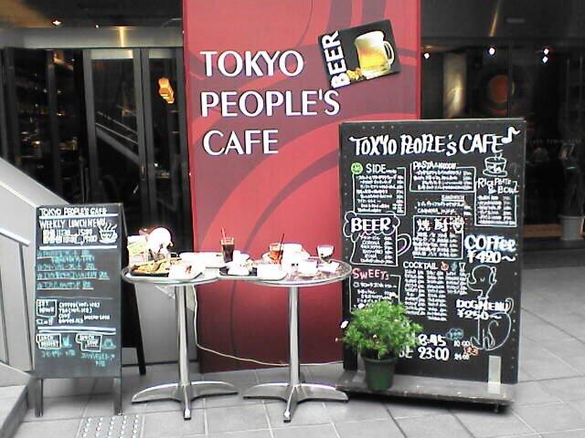 トーキョーピープルズカフェ 駒沢店