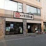 1700663 - 店舗入り口