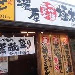 太一商店 - 外観(昼の入口)