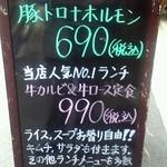 17002332 - 龍 ランチメニュー
