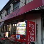 がんこ亭 - 交差点【氷取沢】のすぐ近く